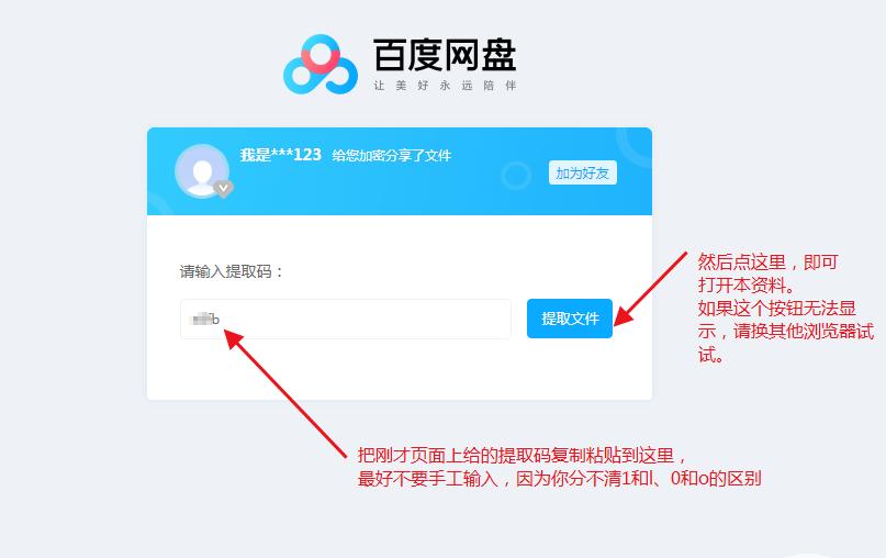 QQ浏览器截图20200106152935.png